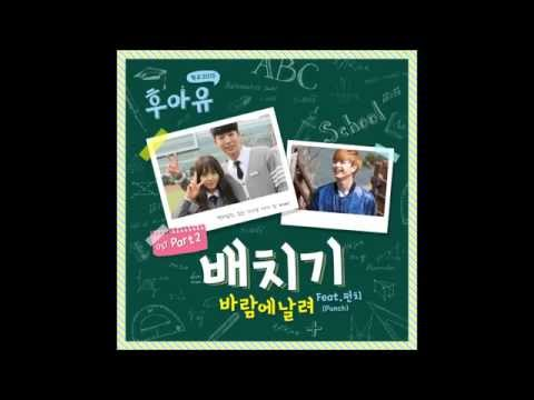 [후아유 - 학교 2015 OST Part 2] 배치기 - 바람에 날려 (Feat. 펀치 (Punch))