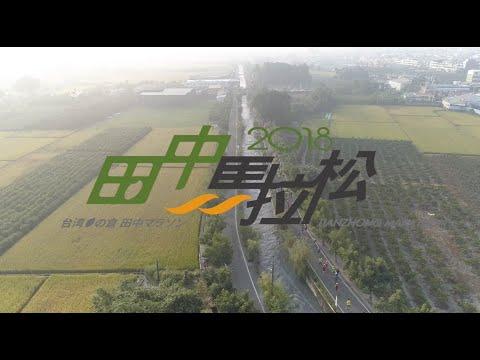 2018 田中馬拉松 官方宣傳