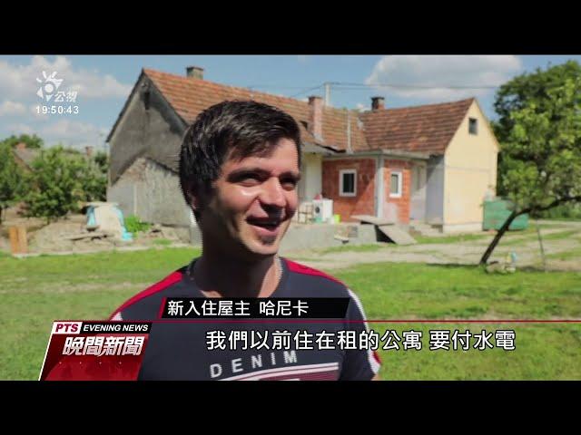 挽救嚴重人口外移 克羅埃西亞小鎮推青年台幣五元購屋計畫
