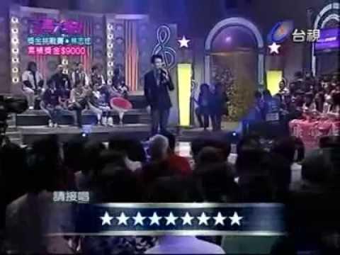 百萬大歌星 2008-11-22 - 林志炫 (首次參賽 + 最佳成績9關!!)