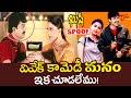 Comedian Vivek Best Comedy Scenes | Kushi Movie Scenes | Telugu Comedy Scenes | NavvulaTV