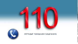 Гомдол, мэдээлэл хүлээн авах утас-110