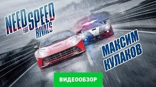 Обзор игры Need for Speed Rivals [Review]