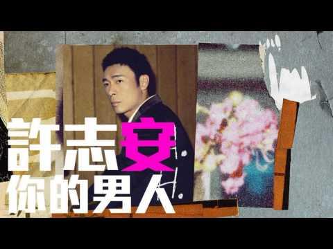 [JOY RICH] [新歌] 許志安 - 你的男人(完整發行版)