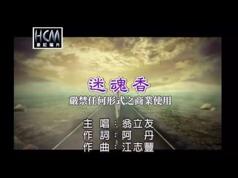 翁立友-迷魂香(練唱版)