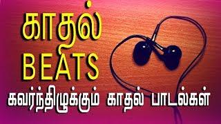 🔴 காதல் Beats | Tamil Songs | Tamil Music Station 🎧| Non-Stop Hits | Mass Audios | Live Music