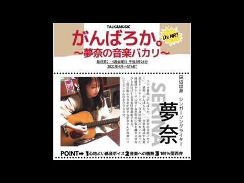 がんばろか。夢奈の音楽バカリ 2021/04/09 【1回目放送】
