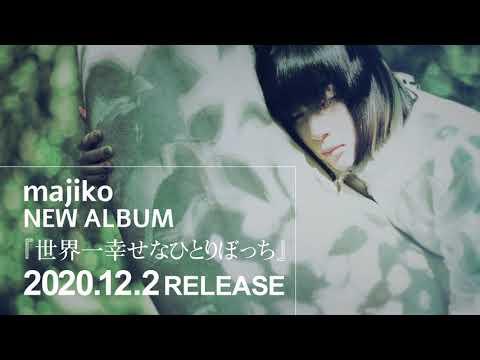 majiko NEW ALBUM『世界一幸せなひとりぼっち』[CM] 2020.12.2 RELEASE