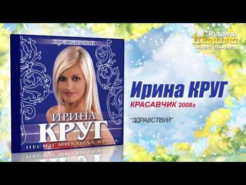 Ирина Круг - Здравствуй (Audio)