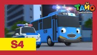 Приключения Тайо сезон 4 l серия 18 Полицейский Тайо l мультфильм тайо