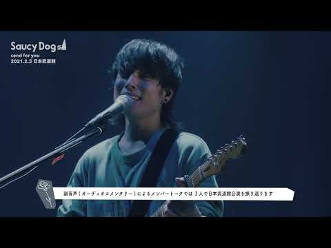 Saucy Dog LIVE DVD&Blu-ray「send for you」2021.2.5日本武道館 トレーラー映像 <2021.8.25 (wed)Release>