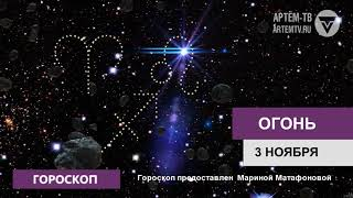 Гороскоп на 3 ноября 2019 года