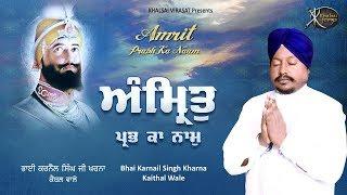 Mitya Andhera Chand Chhadya – Bhai Karnail Singh Kharna