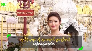 Vietnamese Miss, Nguyen Tran Huyen My Visited Yangon