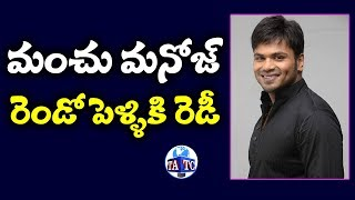 Manchu Manoj reacts on second marriage..