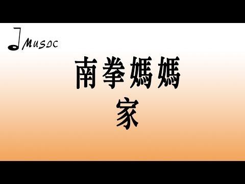 南拳媽媽 家【歌詞版】
