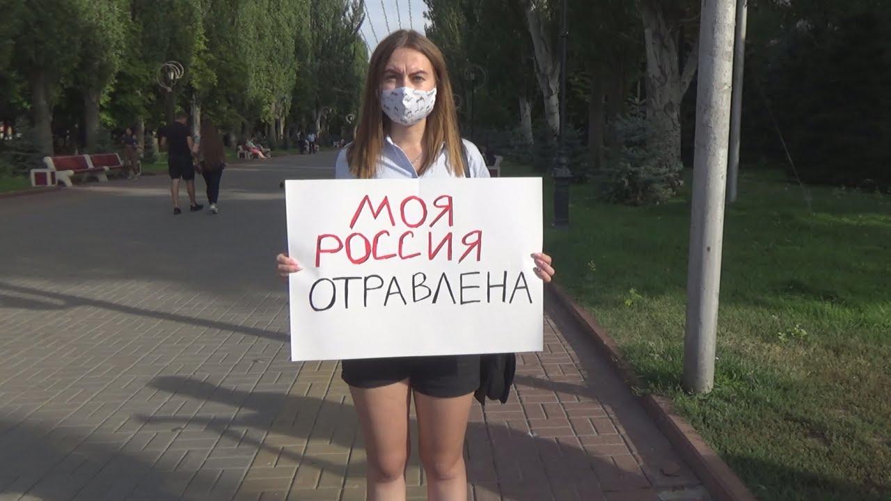 Отравление Навального возмутило активистов в Волгограде