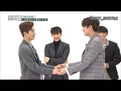 [THAISUB] iKON Weekly idol (อยากขอโทษเมมเบอร์คนไหนมั้ย?) | #iKONY_SUBTHAI