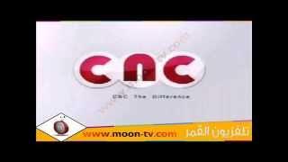 تردد قناة سي ان سي افلام CNC Aflam TV على النايل سات     -