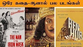 ஒரே கதையில் அதிக முறை வந்த படங்கள் | Copy or Inspired|Cinema Kichdy
