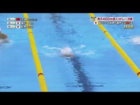 濑户大也男子400m个人混合泳夺冠