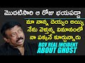 RGV Share His First REAL Incident About Ghost | Ram Gopal Varma Interview | RGV Interview | TFPC