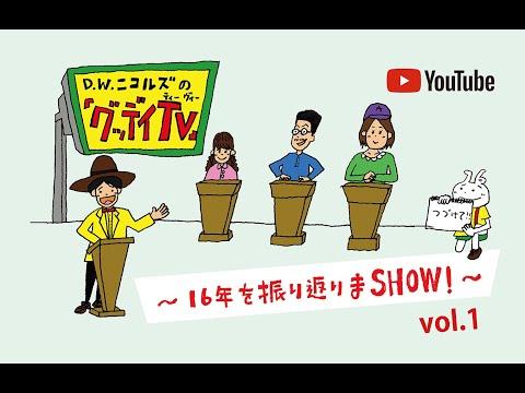 「グッデイTV」〜16年を振り返りまSHOW! vol.1〜