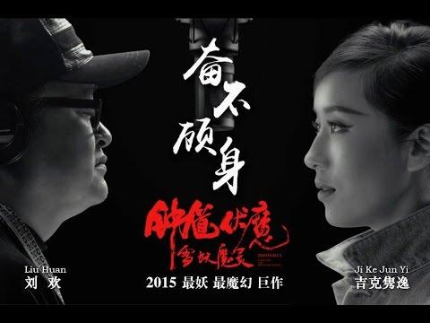 电影《钟馗伏魔:雪妖魔灵》主题曲《#奋不顾身》MV 吉克隽逸 劉歡