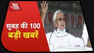 Hindi News Live : देश-दुनिया की सुबह की 100 बड़ी खबरें । Nonstop 100 I Top 100 I Oct 30, 2020