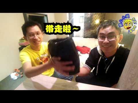 台湾ECFA 愛客發時尚旅館萬年館,小斌小华教你如何抠门!