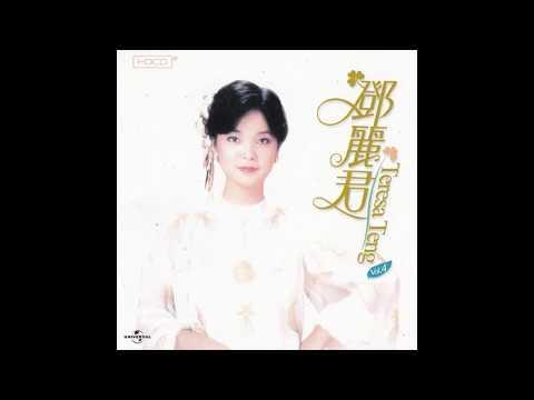 鄧麗君 - 永恒鄧麗君柔情經典 (CD4)