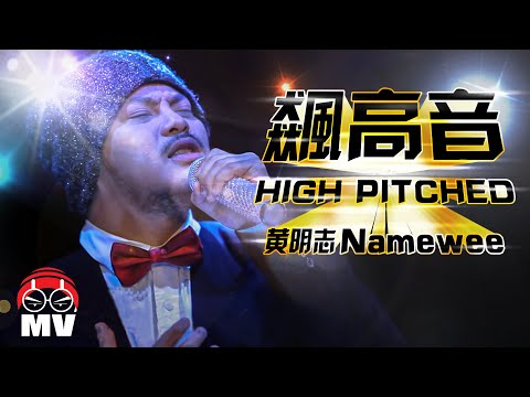 【飆高音High Pitched】Namewee 黃明志 @ Asian Killer 亞洲通殺2015