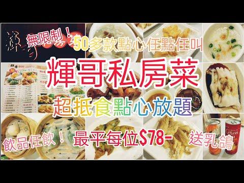 【港飲港食】輝哥私房菜 超抵食中式點心放題 - 位置方便,食物選擇豐富,多款飲品任飲,仲有乳鴿送,食物質素亦不錯!