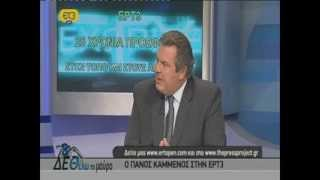 Ο Πάνος Καμμένος στην ΕΤ3 10/09/2013