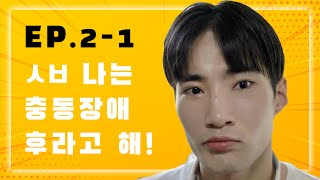 (ENG SUB) 웹드라마 디시플린 2-1 : 엄마가 뭘 알아 Korean Web-Drama Discipline EP.2-1