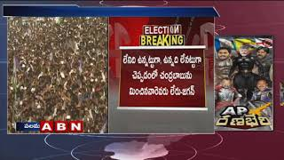 YS Jagan Speech at Palamaner Public Meeting | Chittoor District | AP Elections 2019 | ABN Telugu