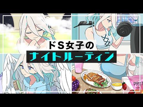 ドS女子のナイトルーティン【アニメ】【漫画動画】