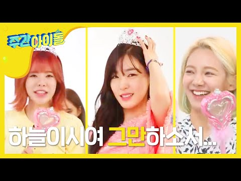 주간아이돌 (Weekly Idol)_ 소녀시대_Girls Generation_(Vietnam Sub)