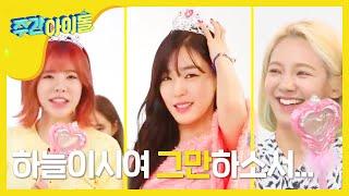 주간아이돌 (Weekly Idol)_ 소녀시대_Girls Generation_(Vietnam Sub)