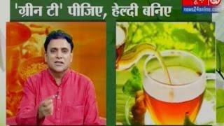 Sanjeevani || Green Tea: Health Benefits || 02 April 2016 ||