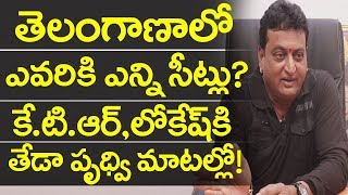 KTR, Kavita are Gems, not like Nara Lokesh : Prudhvi..