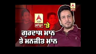 Gurdas Maan and Manjeet Maan sharing their life in an interview