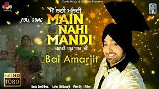 Main Nahi Mandi – Bai Amarjit