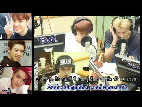 [ซับไทย+karaoke] 130813 Guilty -- Chanyeol D.O Kris (EXO) @ sukira