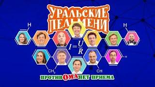 Против Ома нет приема   Уральские пельмени 2019