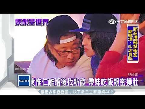 袁惟仁離婚後找新歡 帶妹吃飯親密摸肚|三立新聞台