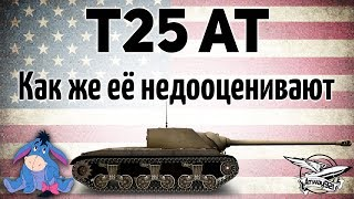 T25 AT - Как же её недооценивают игроки