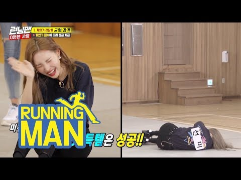 Is Sun Mi Already Feeling DIZZY?! [Running Man Ep 417]