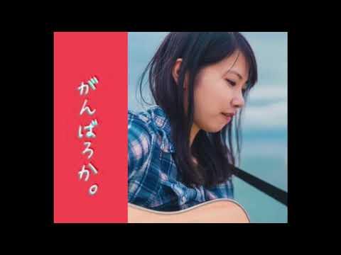 がんばろか。夢奈の音楽バカリ 2021/05/14 【3回目放送】
