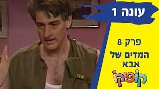 קופיקו עונה 1 – המדים של אבא
